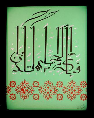 FarazKhanArt-fabiayyi-414x500