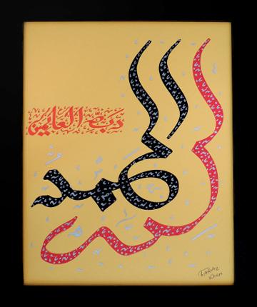 FarazkhanArt-alhamdo-ink-422x500