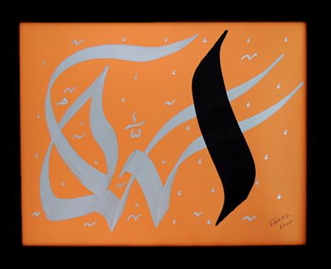 Farazkhanart-Allah-mod-592x500